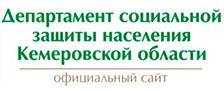 Сайт департамента социальной защиты населения кемеровской области